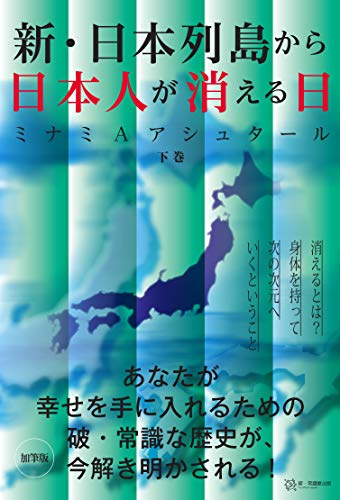 新・日本列島から日本人が消える日(下巻)
