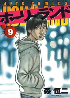[森恒二]のホーリーランド 9 (ジェッツコミックス)