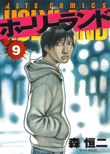 ホーリーランド 9 (ジェッツコミックス)