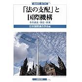 「法の支配」と国際機構―その過去・現在・未来 (国連研究)