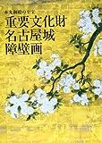 図録 本丸御殿の至宝 重要文化財名古屋城障壁画