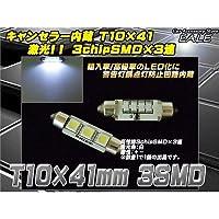 T10×41mm 両口金タイプ 3chipSMD×3連 キャンセラー内蔵 ルームランプ LED