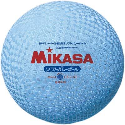 小学生用ソフトバレーボール MS-64-DX