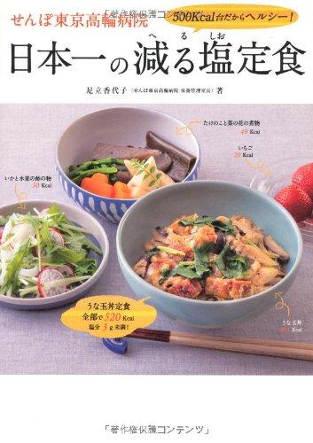 せんぽ東京高輪病院 日本一の減る塩定食