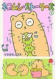 ネコムシ・ストーリーズ (1) (POPLARコミックス)