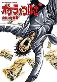 オケラのつばさ(1) (ビッグコミックス)