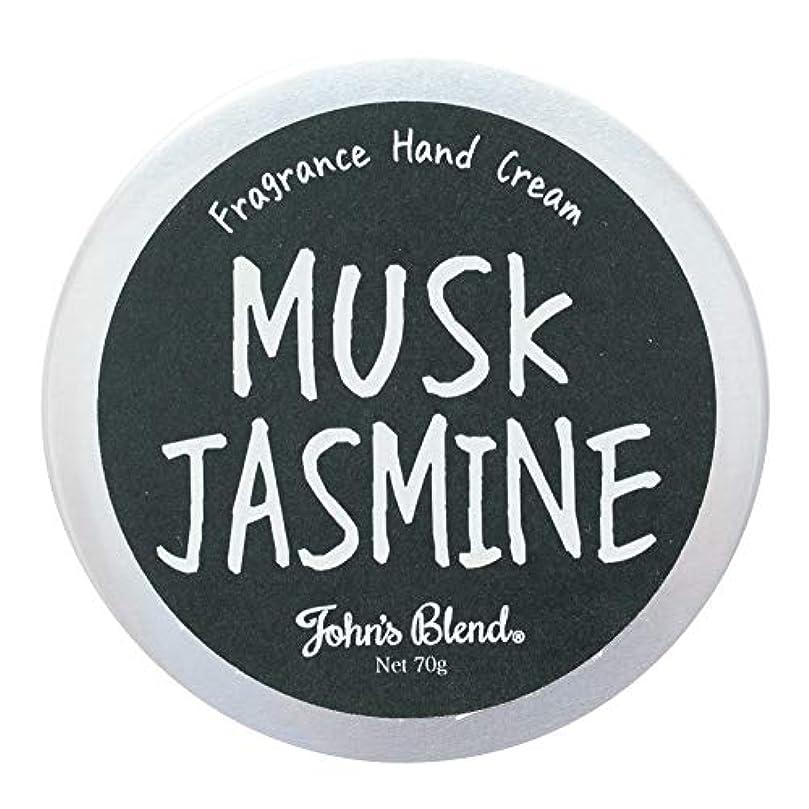 服を着る成功する慎重にノルコーポレーション ハンドクリーム JohnsBlend ムスクジャスミンの香り 70g OZ-JOD-1-4