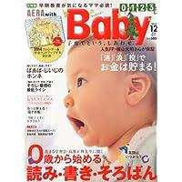 AERA with Baby (アエラ ウィズ ベビー) 2013年 12月号 [雑誌]