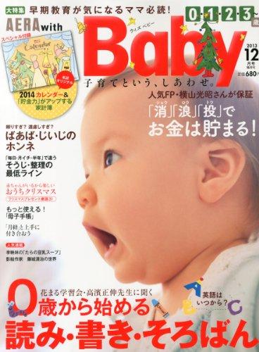 AERA with Baby (アエラ ウィズ ベビー) 2013年 12月号 [雑誌]の詳細を見る