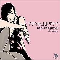 アナタヲユルサナイ オリジナルサウンドトラック