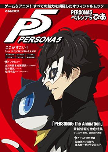 PERSONA5ぴあ (ぴあMOOK)