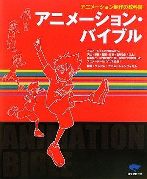 アニメーション バイブル アニメーション 制作 の 教科書