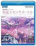 劇場アニメーション「秒速5センチメートル」 Blu-ray Disc[Blu-ray/ブルーレイ]