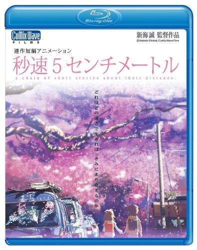 秒速5センチメートル [Blu-ray]