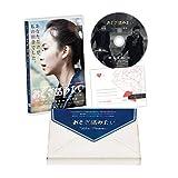 おとぎ話みたい ~LIVE FOREVER Ver.~ DVD[DVD]