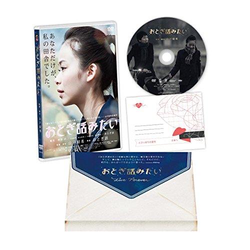 おとぎ話みたい ~LIVE FOREVER Ver.~ [DVD]の詳細を見る