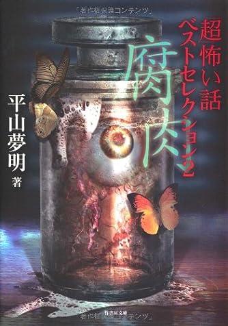 「超」怖い話ベストセレクション 腐肉 (竹書房文庫)