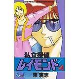 私立探偵レイモンド 4 (少年サンデーコミックス)