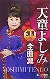 天童よしみ2019年全曲集