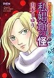 魔百合の恐怖報告コレクション 9 私娼館の怪 (HONKOWAコミックス)