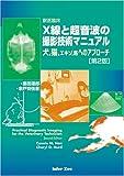 第2版 獣医臨床 X線と超音波の撮影技術マニュアル 犬、猫、エキゾ、馬へのアプローチ