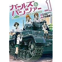 ガールズ&パンツァー 1 (MFコミックス フラッパーシリーズ)