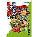 落第忍者乱太郎 6 (あさひコミックス)