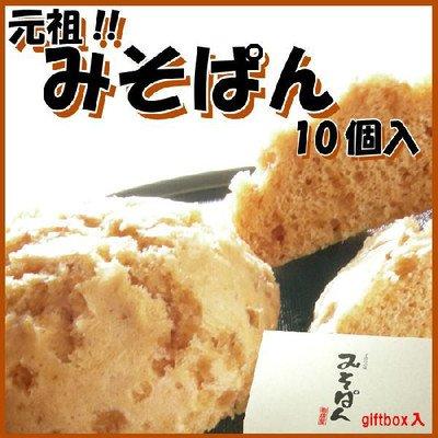 『みそぱん』 (10個入)