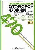 新TOEICテスト470点攻略 三訂版 (新TOEICテストスコア別攻略シリーズ)