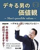 デキる男の価値観: デキる人はこう考えている
