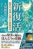 新復活 ―医学の「常識」を超えた奇跡の力― (OR BOOKS) 画像