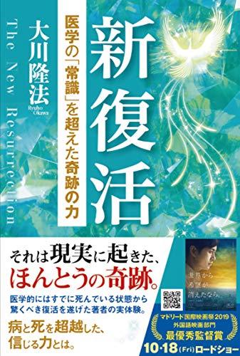 新復活 —医学の「常識」を超えた奇跡の力— (OR BOOKS)
