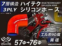 ハイテクノロジー シリコンホース エルボ 90度 異径 内径 57Φ→76Φ レッド ロゴマーク無し<br>インタークーラー ターボ インテーク ラジェーター ライン パイピング 接続ホース 汎用品