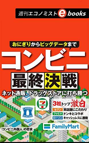 コンビニ最終決戦 週刊エコノミストebooks