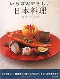 いちばんやさしい日本料理