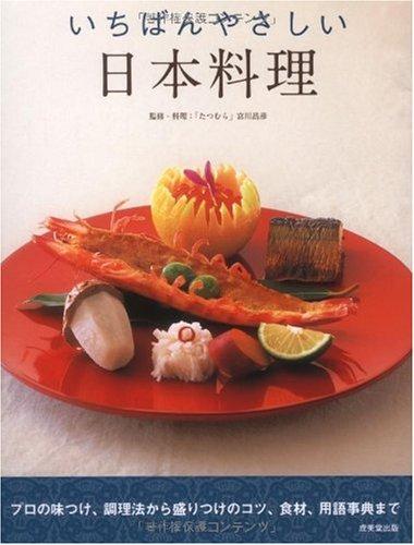 いちばんやさしい日本料理の詳細を見る