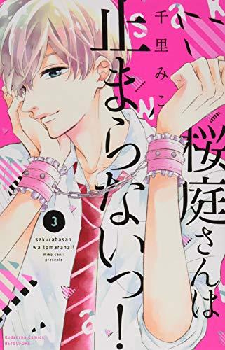 桜庭さんは止まらないっ!(3) (講談社コミックス別冊フレンド)