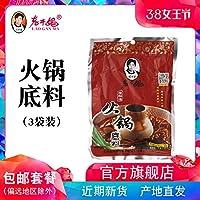陶华碧老干妈植物油火锅底料160g*3袋调味贵州豆豉成都火 包邮 老干媽
