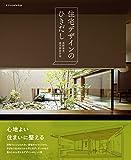 住宅デザインのひきだし 画像