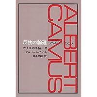 カミュの手帖〈第2〉反抗の論理 (1965年)
