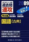 大学入試センター試験過去問速攻国語「古典」 2009