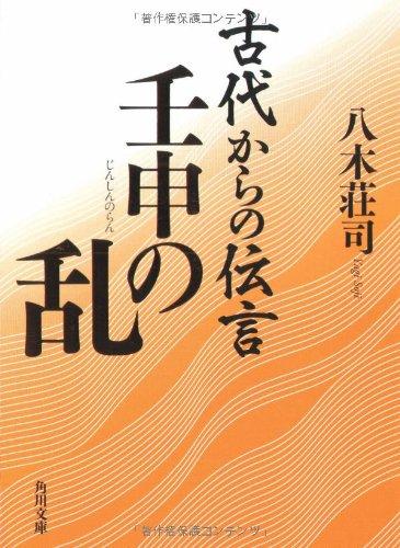 古代からの伝言 壬申の乱 (角川文庫)の詳細を見る