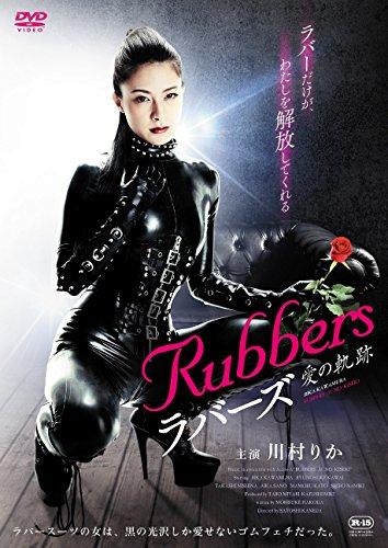 ラバーズ 愛の軌跡 [DVD] -