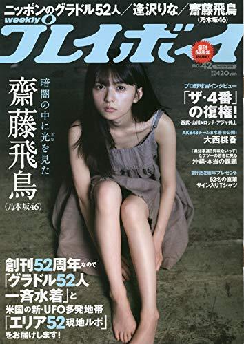 週刊プレイボーイ 2018年 10/15 号 [雑誌]