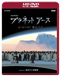 NHKスペシャル プラネットアース Episode 1 「生きている地球」(HD-DVD) [HD DVD]