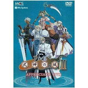 式神の城II Appreciate DVD