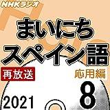 NHK まいにちスペイン語 応用編 2021年8月号