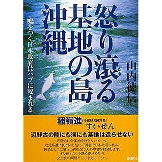 怒り滾る基地の島・沖縄—嘘をつく日本政府はハブに咬まれる
