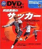 DVDでさらに上達!!阿部勇樹のサッカーレベルアップマスター