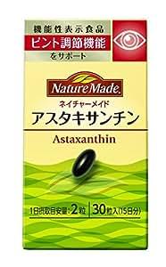 大塚製薬 ネイチャーメイド アスタキサンチン 30粒 [機能性表示食品]